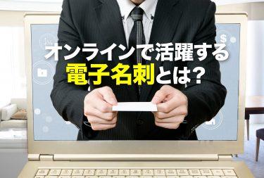 オンライン交流会でインパクト絶大の電子名刺とは?